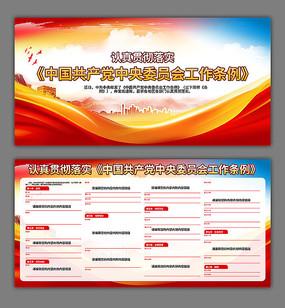 中国共产党中央委员会工作条例展板