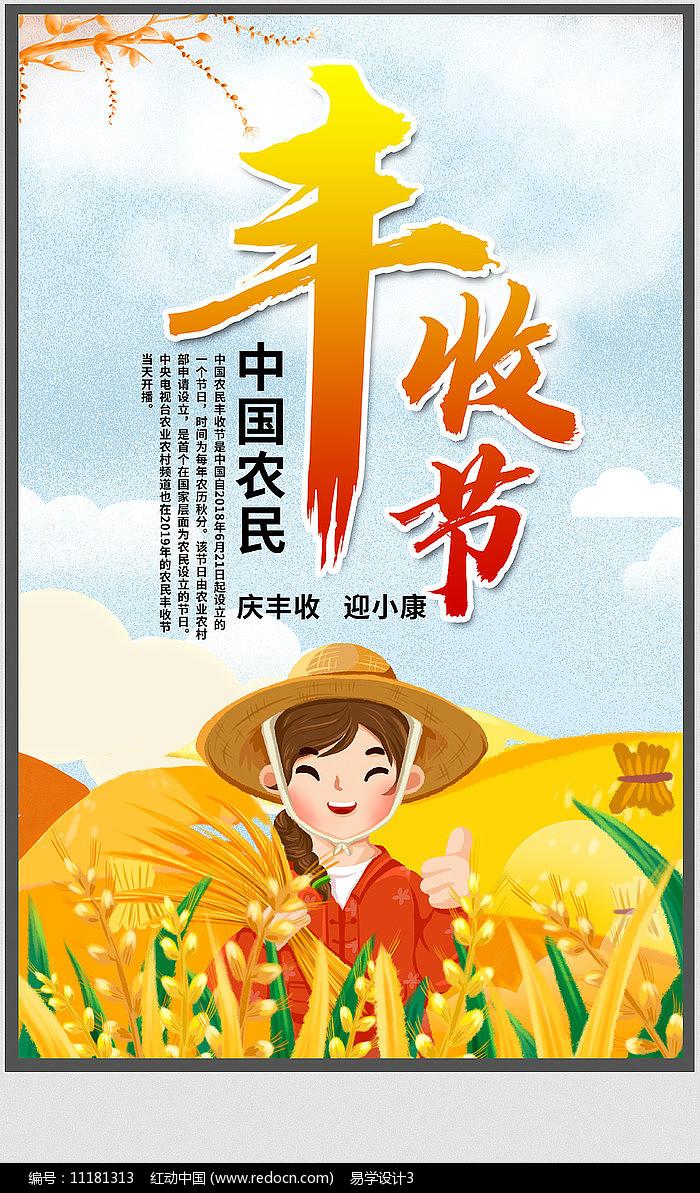 中国农民丰收节粮食丰收海报图片