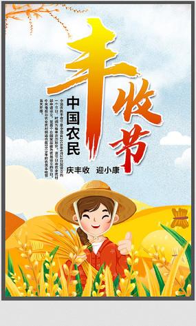 中国农民丰收节粮食丰收海报
