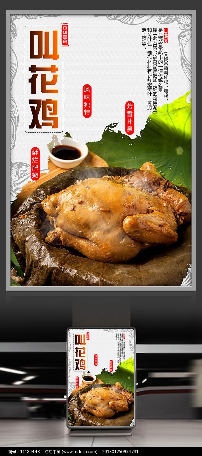 中华美食叫花鸡美食海报图片