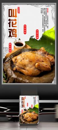 中华美食叫花鸡美食海报