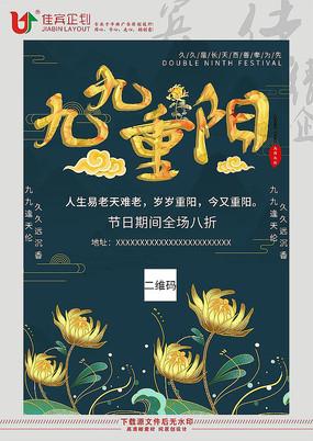 重阳节登高节日活动海报
