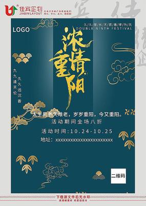 重阳节商业海报