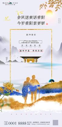 重阳节水墨鎏金意境移动端地产海报