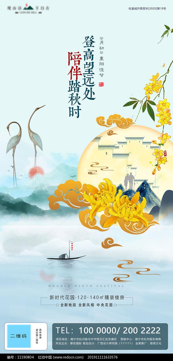 重阳节水墨意境中式地产海报图片