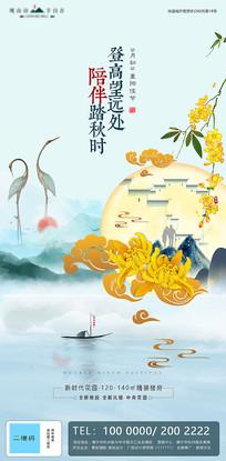 重阳节水墨意境中式地产海报