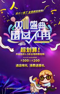 紫色创意双11盛典促销海报设计