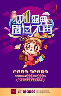 紫色创意双11盛典宣传海报设计