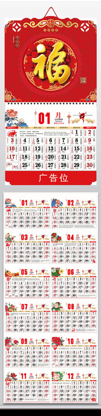 2021年挂历福字新年广告双日历