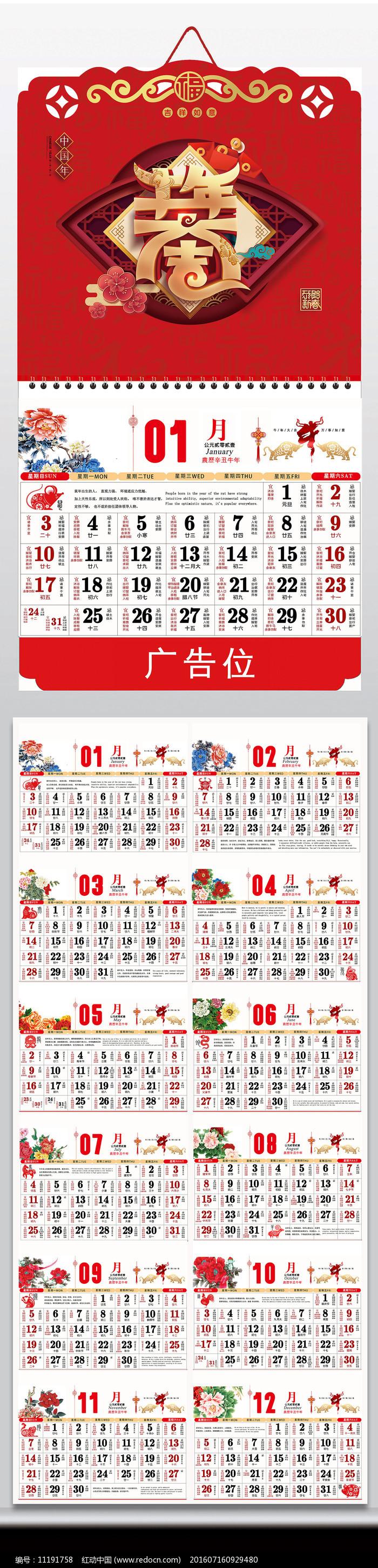 2021年牛年大吉挂历黄历月历设计图片