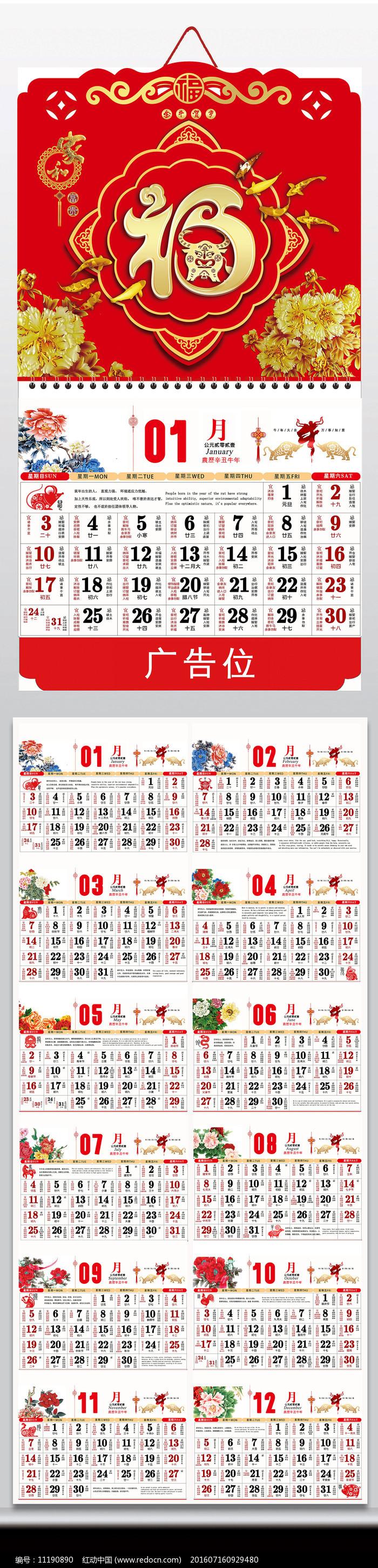 2021牛年春节黄历月历  挂历广告双挂历图片