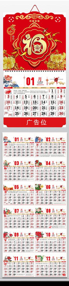 2021牛年春节黄历月历  挂历广告双挂历