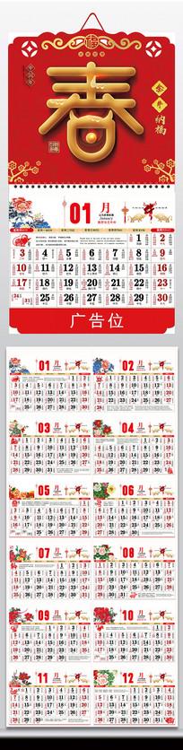 2021牛年春字月历企业广告日历