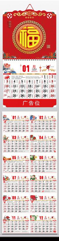 2021牛年福字牛年新年广告双日历老黄历