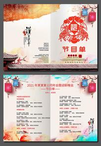 2021辛丑牛年迎新春晚会节目单设计
