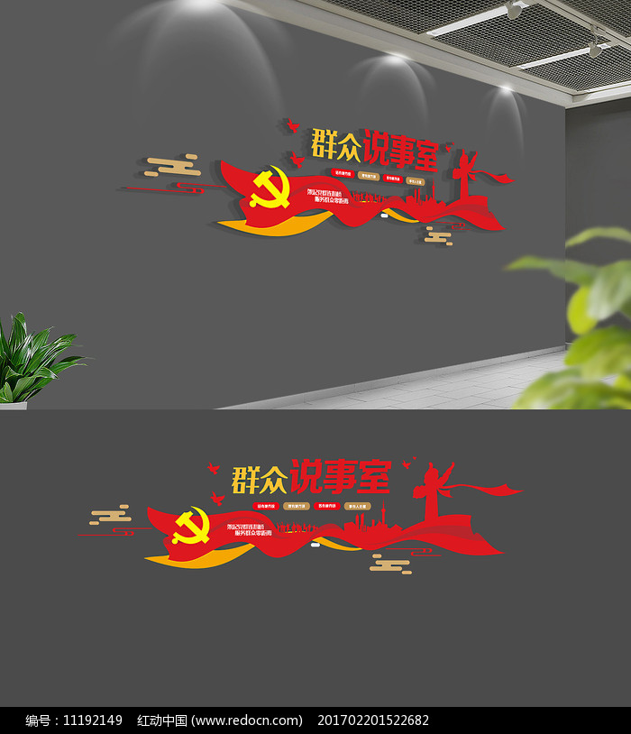 3D群众说事室党建社区文化墙图片