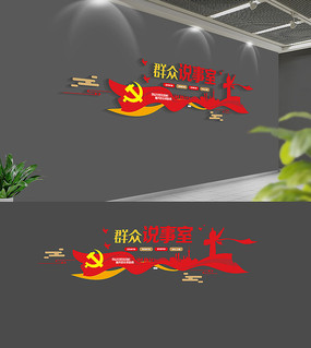 3D群众说事室党建社区文化墙