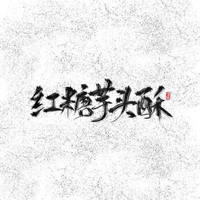 菜谱大全红糖芋头酥艺术字