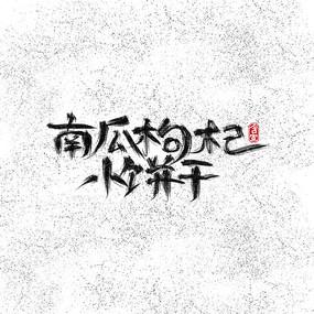 菜谱大全南瓜枸杞小饼干艺术字