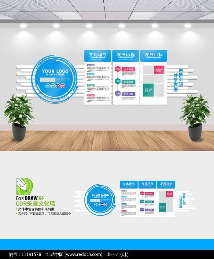 创意蓝色企业文化墙设计图片
