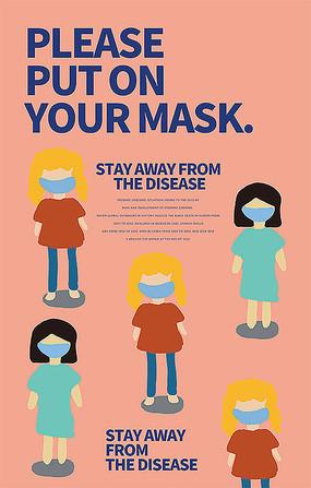 带好口罩抗疫海报设计