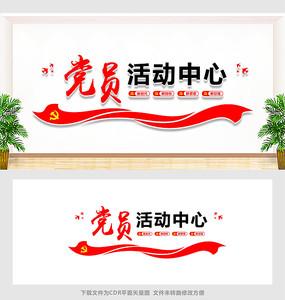 党员活动室布置文化墙设计