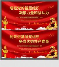党员基层党组织标语口号展板设计