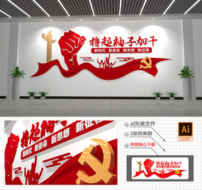 大气撸起袖子加油干党建文化墙
