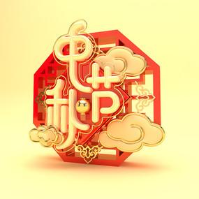 古典中秋节字