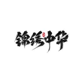 国庆节锦绣中华艺术字