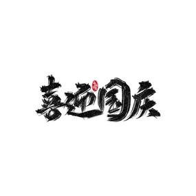 国庆节喜迎国庆艺术字