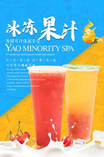 果汁促销海报设计