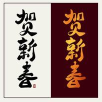 贺新春中国风水墨书法艺术字
