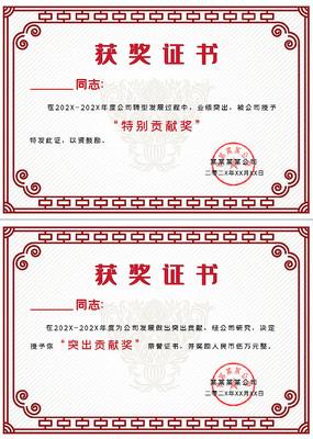 红色边框公司员工获奖荣誉证书PSD源文件