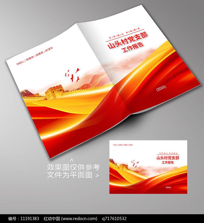 红色党建工作汇报封面设计图片