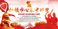 红色大气红领巾心系中国梦展板