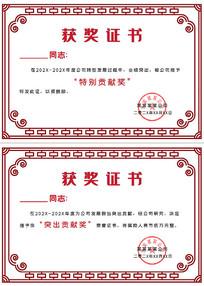 红色花边公司员工获奖荣誉证书