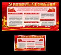 红色社会主义核心价值观宣传展板