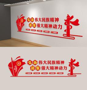 弘扬民族精神党建标语文化墙