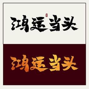 鸿运当头中国风水墨书法艺术字