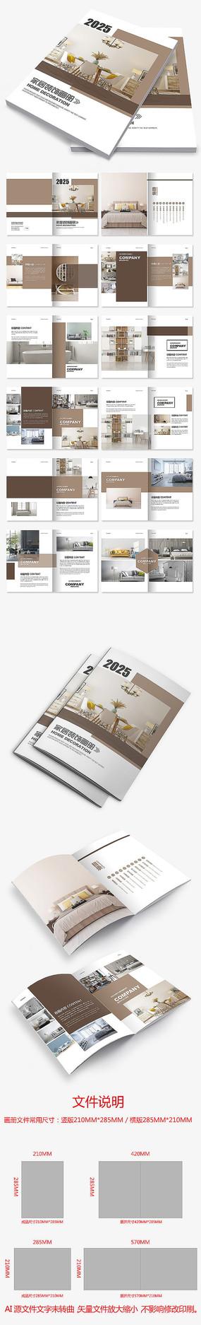 灰色大气装修公司家居定制装饰公司画册