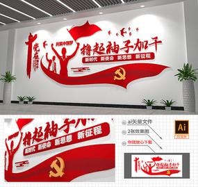 基层党员撸起袖子加油干党建文化墙