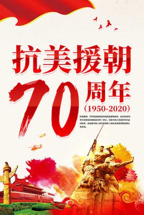 纪念抗美援朝出国作战70周年纪念日展板