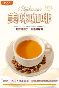 咖啡下午茶海报设计