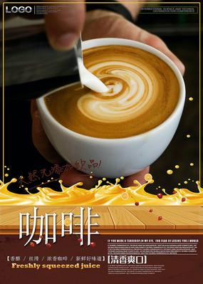 咖啡饮料店海报