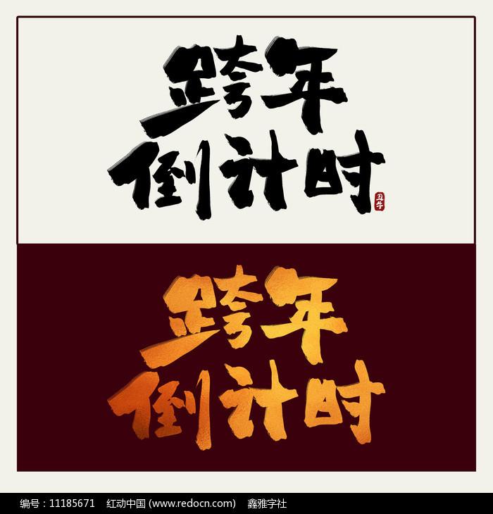 跨年倒计时中国风水墨书法艺术字图片
