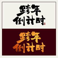 跨年倒计时中国风水墨书法艺术字