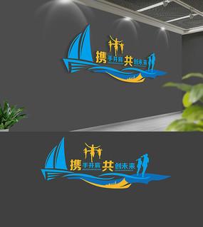 蓝色帆船企业励志文化墙