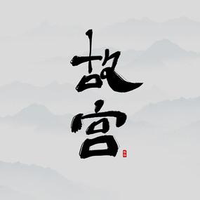 旅游胜地故宫书法字