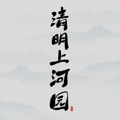 旅游胜地清明上河园书法字